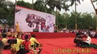 """2018年电白沙琅镇第十五届""""三月三""""旅游文化艺山歌表演唱(睇牛仔与摘稔姑)"""
