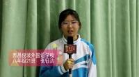西昌俊波外国语学校八年级21班  张钰洁 [AVC 720p]