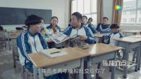 陈翔六点半: 农村娃考上大学
