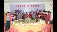 天窝坝小学同学2018年春节聚会