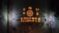 公平旧圩善庆廟2018年传灯会