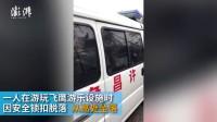 【河南许昌:西湖公园飞鹰游乐设施安全锁扣脱落,造成一名男子高空坠落死亡】
