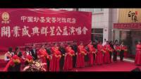 中国妙圣堂香河店开业盛典群星公益演唱会