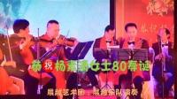 寿宴上的演奏:展越乐队!录制:朱康林