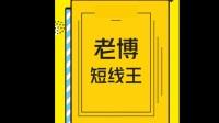 股票教学 股票筹码分布 股票操盘手培训课程0699