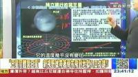 【2015-04-16】关键时刻:五星同体冥王星……