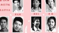 相聚2018(入学40周年活动)