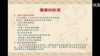 彭博士讲养生:传统文化与中医养生-(1)什么是健康?