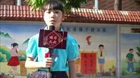 攀枝花第十八中小学三年级4班 郑康灵