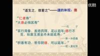 彭博士讲养生:传统文化与中医养生-(6)养生之道:德