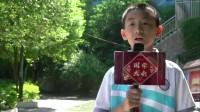 攀枝花第十八中小学校6年级2班   王子睿