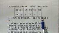 冀教版数学三年级下册基础测试卷p15-5