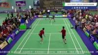 2018 YONEX 王者之志 业余羽毛球巡回赛 上海 博宽体育杯 公开组决赛