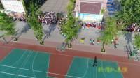 云门书院双语学校阳光体育节暨春季运动会航拍
