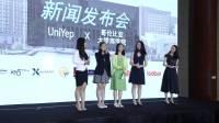 青年组织UniYep牵手哥伦比亚大学商学院 全新创新创业俱乐部正式成立