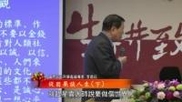 【幸福TV】李昌鈺-從因果談人生(下)