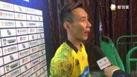 李宗伟亚锦赛赛后采访——想坚持到2020年东京奥运
