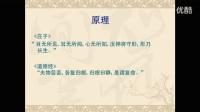 彭博士讲养生:传统文化与中医养生-(28)入静原理