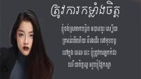 trove ka komlank jit Reth sohaza khmer song 2018😭😭