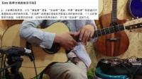 指弹吉他 初级录音混音教程 第2集 墨音堂