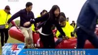 一汽丰田RAV4荣放百万达成风筝音乐节圆满结束