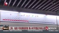 上海地铁1号线增能提效_每小时可增运7000人次