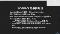 【深入浅出LoopBack微讲堂】 05:深入 LoopBack 的方方面面