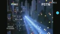 霹雳鼠闪电鹿珠江频道(2)