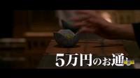 『ゼニガタ』30秒预告片 2018