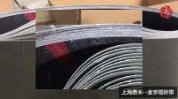 上海费米磨具磨料-3M进口砂带环形金字塔砂带机砂布带