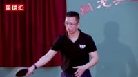 【乒乓找教练】204 正手攻球注意动作完整性!