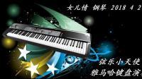 女儿情 钢琴 ——弦乐小天使电子琴演奏2018 4 27