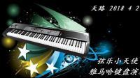 天路 电子琴演奏——弦乐小天使2018 4 27