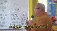 仁清法师-地狱与天堂之地狱篇02