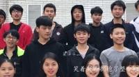 《不说再见》广东省新闻出版技师学院 16高动毕业季MV