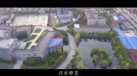 仰望星空 脚踏实地 武汉工程科技学院全日制助学班宣传片