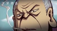 《刺客伍六七》第一季 第5集 《最强阿婆》预告
