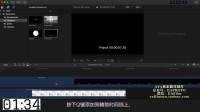 在fcpx中不使用任何插件给视频添加一个倒计时的计时器效果