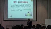 著名光伏企业《8500后新生代员工的管理》-郭敬峰老师3分钟视频