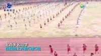 厉害了!高校运动会开幕式百人齐跳C哩C哩