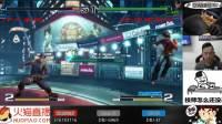 拳皇KOF14 台湾大表哥ET 超清版直播 2018年5月9日