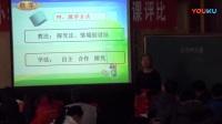 """小学数学《扇形统计图》说课视频,刘瑞萍,小学数学""""生态课堂""""优质课评比活动"""