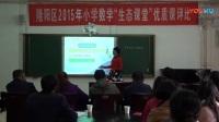 """小学数学《神奇的莫比乌斯带》说课视频,杨颖涛,小学数学""""生态课堂""""优质课评比活动"""