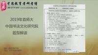 2019年首都师范大学中国书法理论研究考研试题资料答案