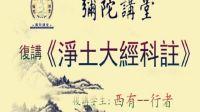 復講《科註》之48大願第01-042集(2018-05-13啟講於珠海彌陀講堂)