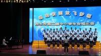 赤水市第二届中小学生合唱大赛 中学组 蜗牛 赤水石堡学校