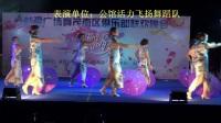 公馆活力飞扬舞蹈队《青花瓷》2018年就爱广场舞茂南区俱乐部母亲节联欢晚会