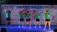 公馆山车汝好舞蹈队《健身操》2018年就爱广场舞茂南区俱乐部母亲节联欢晚会