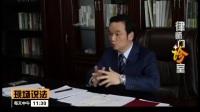 周旭亮律师应邀参加北京电视台《律师门诊室》,为您现场说法-父母房屋,姐姐出资购买,其他姐妹是否有权分得房产。