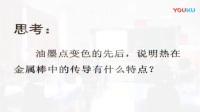 第五届全国小学科学实验教学微课视频《热传导》上海